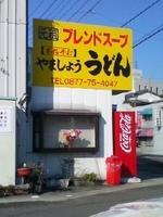 Yamashou_udon