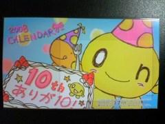 Onchan2008
