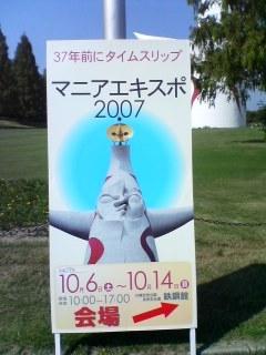 Maniaexpo2007