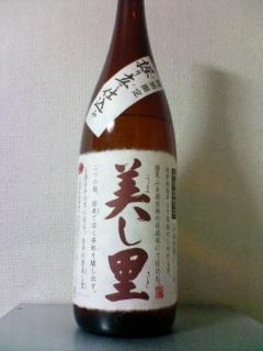 Umashisato