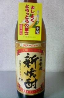 Shinshouchuu