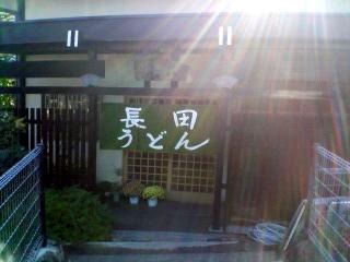 Nagata_edited