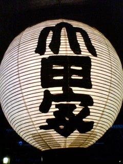 Yamadaya03