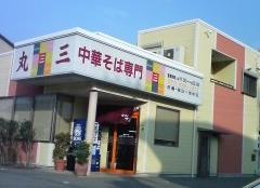 Marusan0701